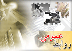 برنامه دوازدهمین کنفرانس بین المللی روابط عمومی ایران اعلام شد