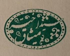 از مسجد جامع عتیق تا حسینیه امینیها در گذر تاریخ ۵٠٠٠ ساله قزوین