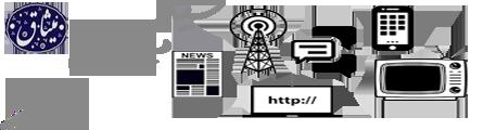 روزنامه نگاری ایرانی|وب سایت شخصی سیدمیثاق اختر - صفحه ۲ از ۵ - وب سایت شخصی سید میثاق اختر